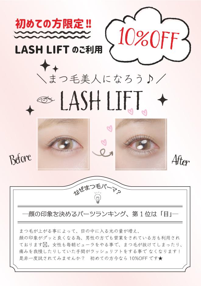 初めての方限定-SOKOのラッシュリフト