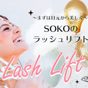 目元から美しく-SOKOのラッシュリフト